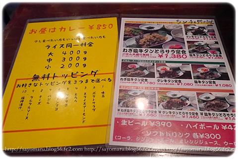 sayomaru10-895.jpg