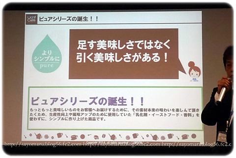 sayomaru10-906.jpg