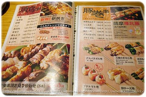 sayomaru10-930.jpg
