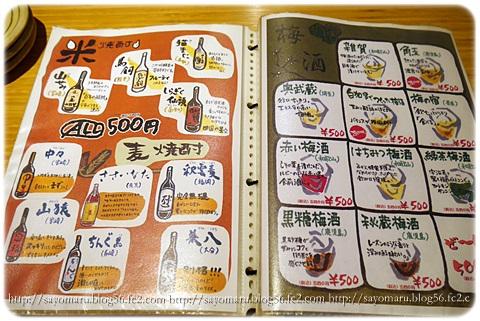 sayomaru10-936.jpg