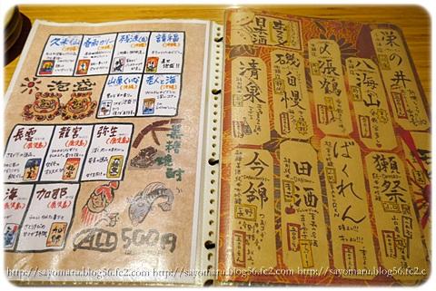 sayomaru10-937.jpg