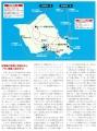 太平洋戦争の記憶 真珠湾攻撃