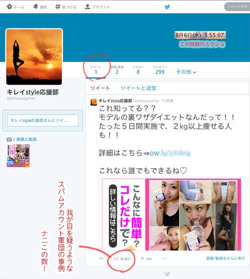 spam2014-08-06_5.jpg