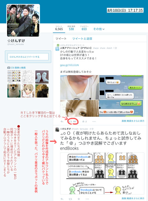 spam2014-08-10_17.jpg