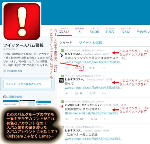 spam2014-08-10_5b.jpg
