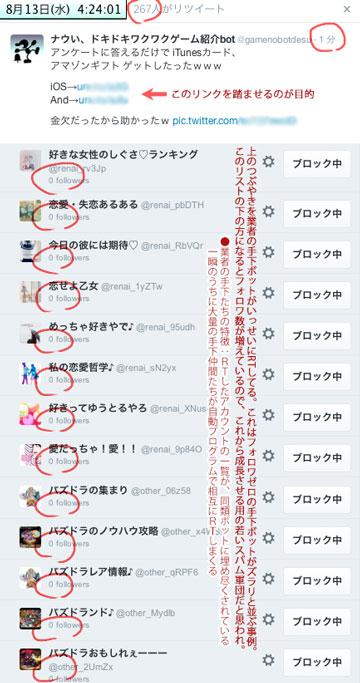 spam2014-08-13_4.jpg