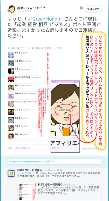 spam2014-08-25_16.png