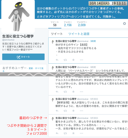spam2014-10-14a.png
