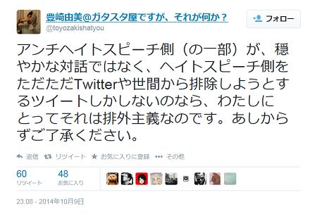 豊崎由美@ガタスタ屋ですが、それが何か?