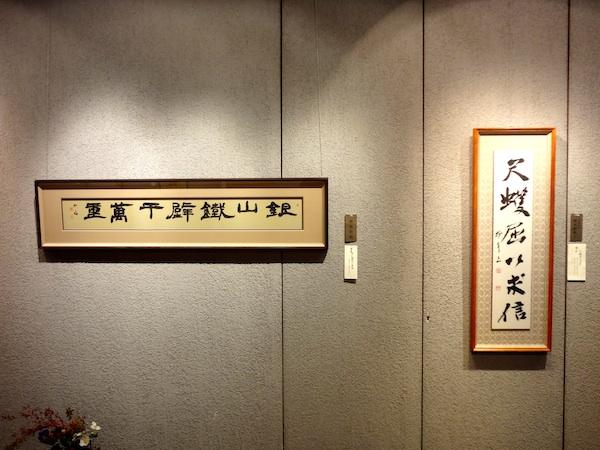 第43回青硯同人展01