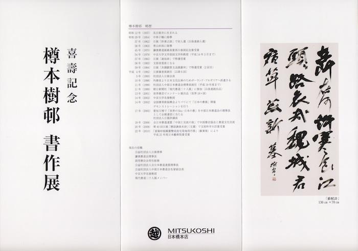 樽本樹邨書作展03