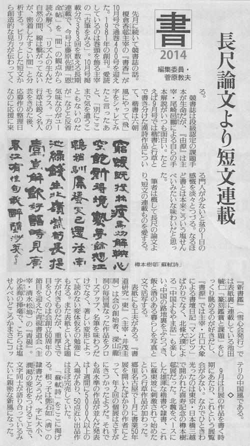 読売新聞1009