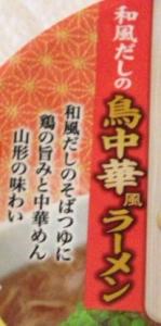鶏中華コピー