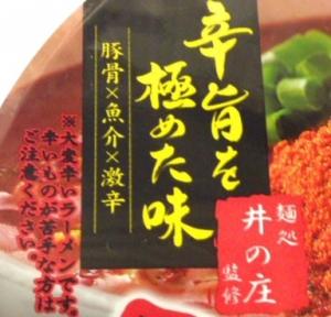 辛辛魚2014コピー