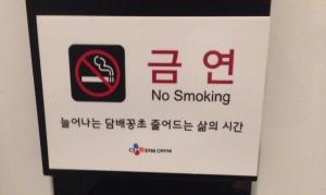禁煙告知1
