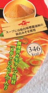 凄麺仙台味噌コピー