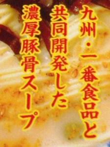 凄博多スープ