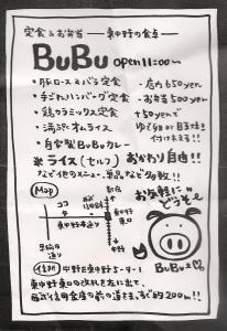 BuBu開店チラシ