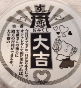 すっぱおみくじ大吉2