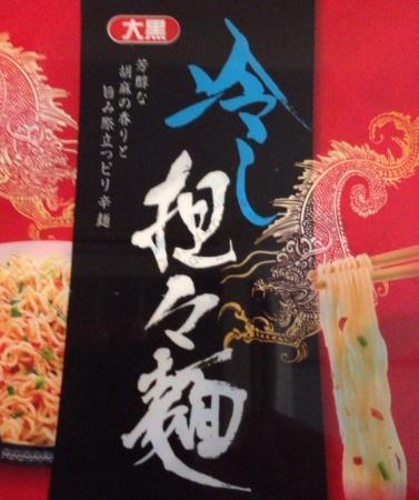 大黒坦々麺ロゴ