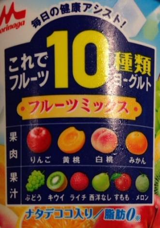 フルーツミックス10B