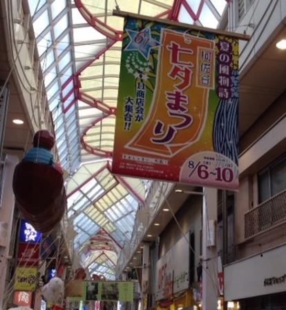 阿佐ヶ谷七夕2014,3