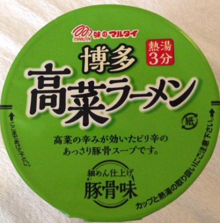 高菜ラーメン1