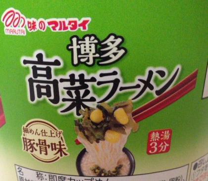 高菜ラーメン2