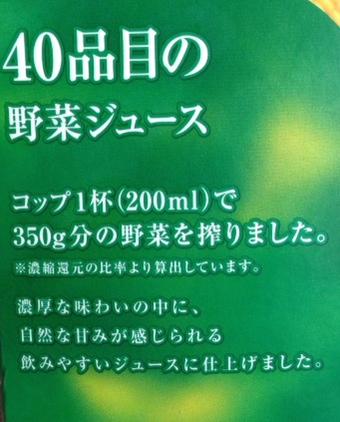 40ジュース2