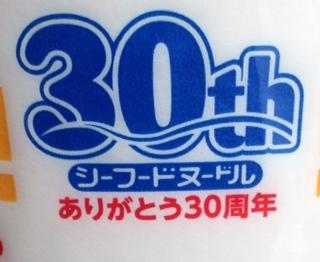 シーフード30周年
