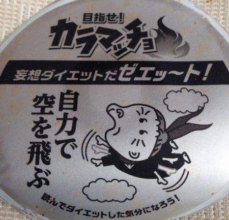 カラム―妄想1