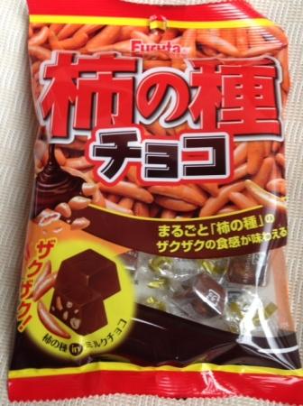 柿チョコ1