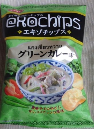 エキゾチップス緑1