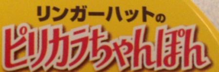 ピリカラちゃんぽん2