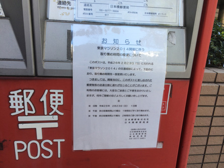 郵便も迂回_140224