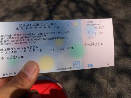 手書きチケット_140414
