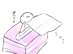 てぃっしゅ