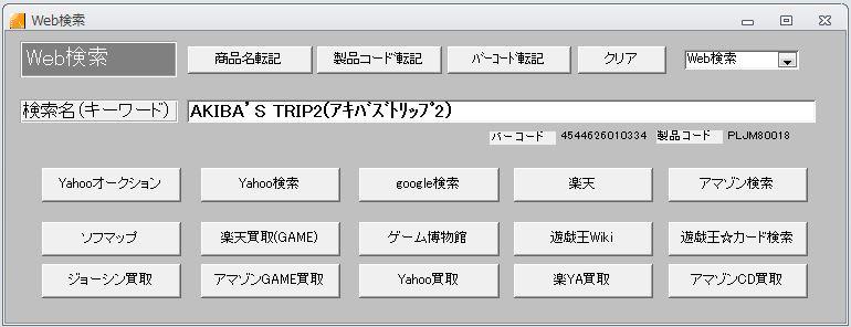 Web検索