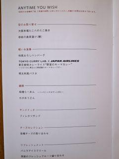 JAL ビジネスクラス10