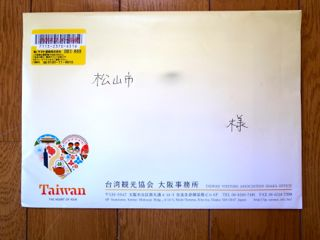 台湾観光協会プレゼント1