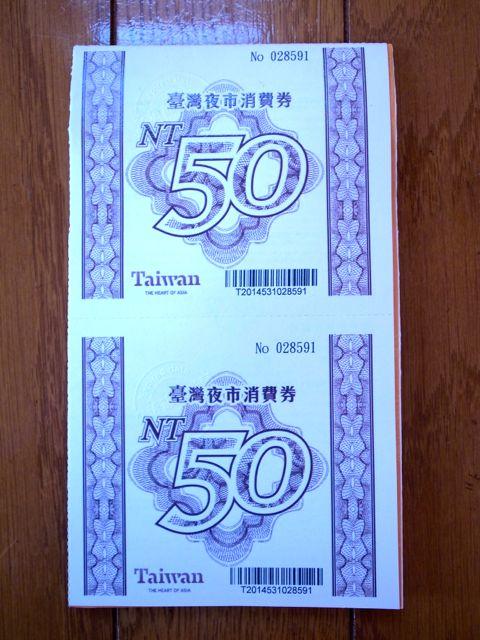 台湾観光協会プレゼント2
