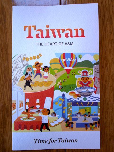 台湾観光協会プレゼント3