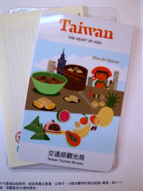 台湾観光協会プレゼント4