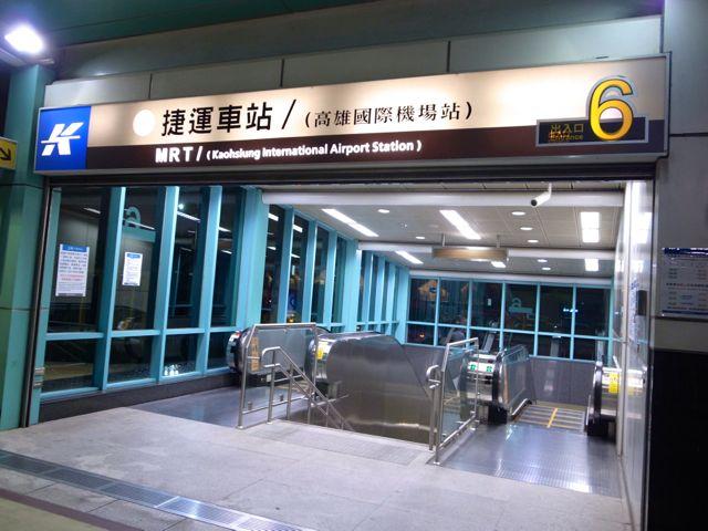 高雄MRT1