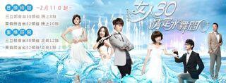 2014年4月台湾ドラマ2