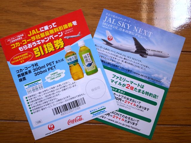 JALのサービスクーポン