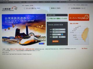台湾新幹線チケット1