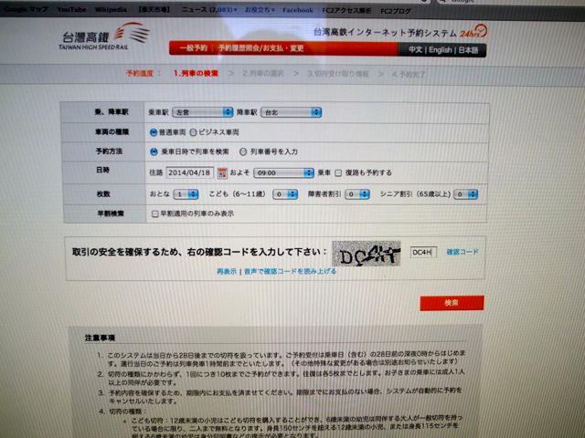 台湾新幹線チケット2