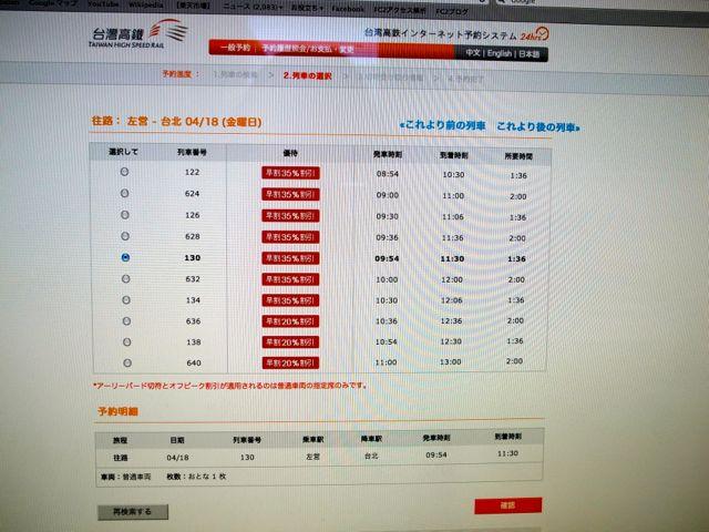台湾新幹線チケット3