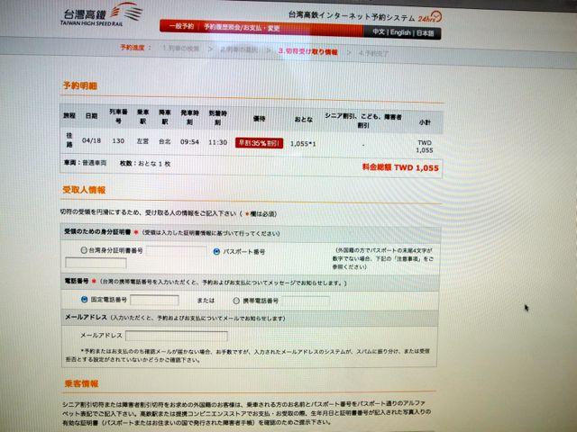 台湾新幹線チケット4